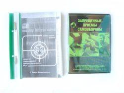 Книги и видео по самообороне и боевым искусствам