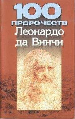 100 prophecies of Leonardo da Vinci