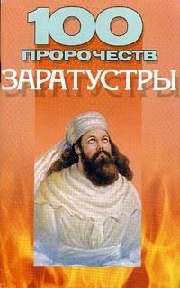 100_prorochestv_Zaratustry